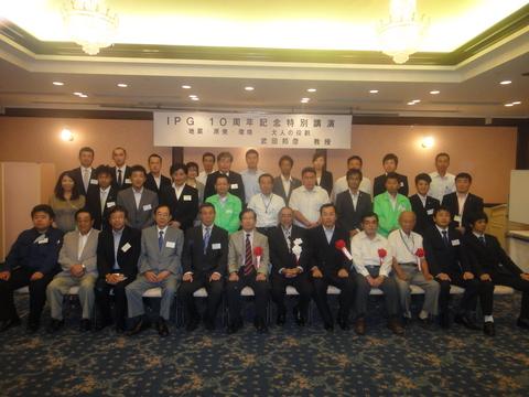 武田先生とIPG理事、社員、来賓
